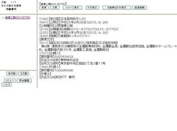 tokkyuja-2.jpg